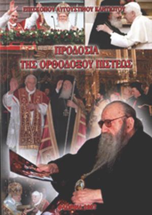 Ekdosi Prodosia Courtesy