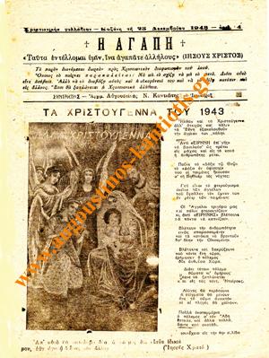 Χρ. 1943 copy