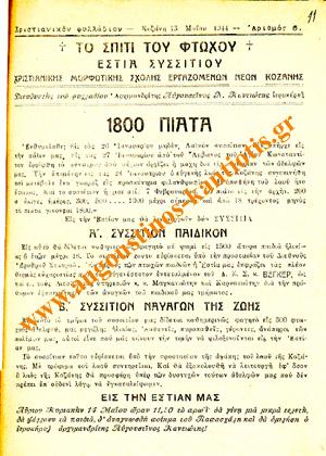 1800 π. copy