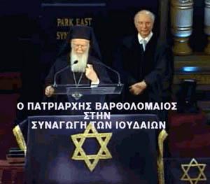 vartholomaios-synagogi-ce99cea3cea4-1