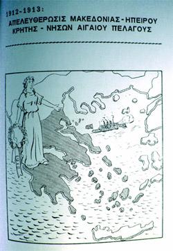 ΕΘΝ. ΑΠΕΛΕΥΘ. 1912