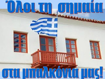 -7 σημαια