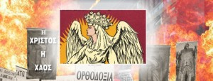 ΟΡΘΟΔ. ιστ