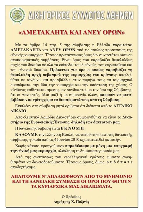 dikhgorikos