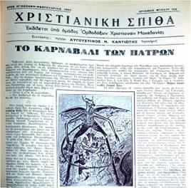 ΣΠΙΘΑ-1952-ΤΟ-ΚΑΡΝΑΒΑΛΙ-ιντ