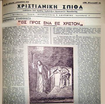 ΧΡΙΣΤΙΑΝΙΚΗ ΣΠΙΘΑ ΔΕΚΕΜΒΡ. 1950