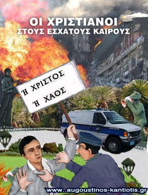 Η-ΧΡΙΣΤΟΣ-Ή-ΧΑΟΣ μικ