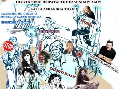 ΣΥΓΧΡ. ΠΕΙΡΑΤΑΙ -ιστ