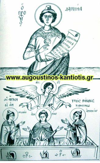 Προφητης Δανιήλ & oi 3 p. en k.