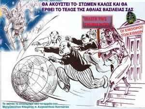 Οι τρομοκρατες- Εμποροι των λαών