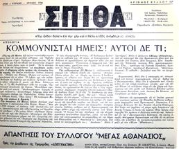 ΣΠΙΘΑ  Ιουν. 1954 φ.157