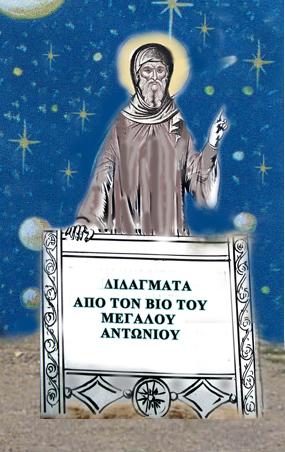 MEG. ANTONIOS