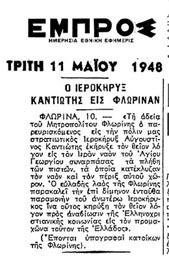 ΦΛΩΡΙΝΑ 11.5.1948
