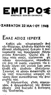 ΦΛΩΡΙΝΑ 22.5.1948