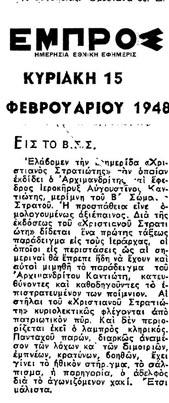 ΧΡΙΣΤΙΑΝΟΣ ΣΤΡΑΤΙΩΤΗΣ 15.2.1948