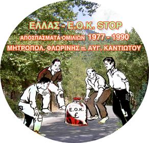 ELLAS EOK ιστ