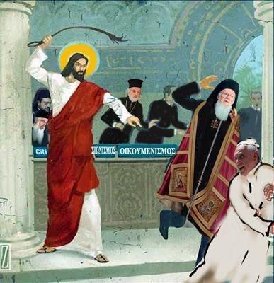 Fragelio- Βαρθ-παπας
