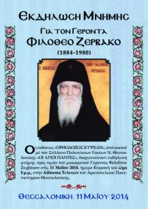 p. Fil. Zerbakos