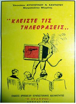 «Κλειστε τις τηλεορασεις»