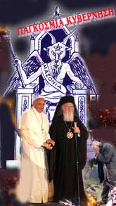 Μασονια Πατρ.- παπας