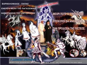 ΟΡΓΑΝΑ ΑΝΤΙΧΡΙΣΤΟΥ 2
