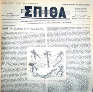 ΠΟΙΟΙ ΟΙ ΕΧΘΡΟΙ ΤΗΣ ΕΛΛΑΔΟΣ´(ΣΠΙΘΑ 1956)