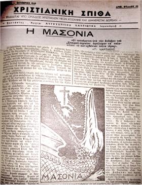 ΣΠΙΘΑ-1949-Η-ΜΑΣΟΝΙΑ-ιστ
