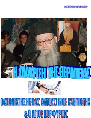 H ΔΙΑΚΡΙΣΗ ΤΗΣ ΘΕΡΑΠΕΙΑΣ