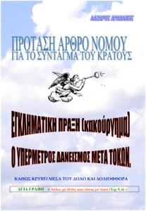 ΠΡΟΤΑΣΗ ΑΡΘΡΟ ΝΟΜΟΥ ΓΙΑ ΣΥΝΤΑΓΜΑ