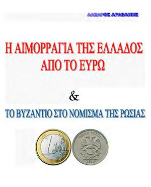 H αιμοραγια της Ελλάδος