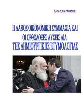 Η ΛΑΘΟΣ ΟΙΚΟΝΟΜΙΚΗ ΣΥΜΜΑΧΙΑ