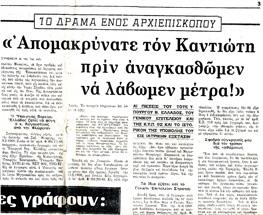 Απομακρ. Καντιωτη δικτ. 1973