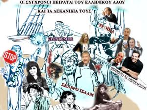 ΣΥΓΧΡΟΝΟΙ- ΠΕΙΡΑΤΕΣ