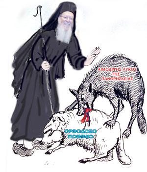 -Προδοτες της Πιστεως
