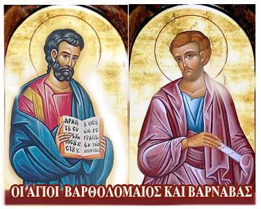 Αγιοι Βαρθ. & Βαρν