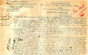απορρητο26.2.1943 αποσπ.