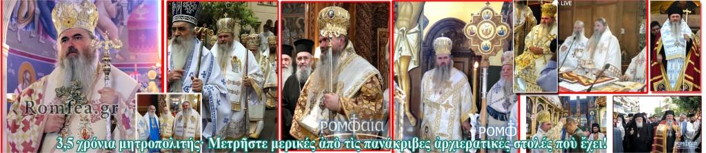 ΙΟΥΣΤΙΝΟΣ ΒΑΡΔΑΚΑΣ ΣΤΟΛΕΣ copy