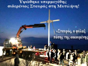 Υψωθηκε ο Σταυρος στη Μυτιληνη copy