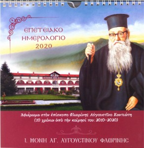 Ημερολογιο 2010 Ι.Μ.ΑΓ. ΑΥΓ