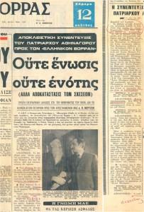 Συνεντ. με Αθηναγορα 23.3.1971