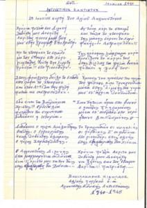 ΠΟΙΗΜΑ στον Λεβεντη Διγενη Ακριτα Μητρ. Φλ. π. ΑΥΓΟΥΣΤΙΝΟ