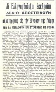 Ελληνορθ. Εκκλ. αντιτιθεται στον πατριαρ