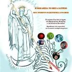 Η Εκκλησια σκοτωνει κορωνοϊους. copy