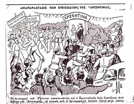 Καλλιστεια διαμαρτ.