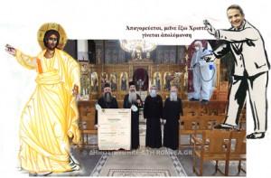 απολυμ. ναοῦ