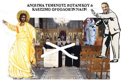 Κλεισ.ναοῦ copy
