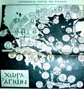 Αγιογραφικος-χαρτης-ιστ