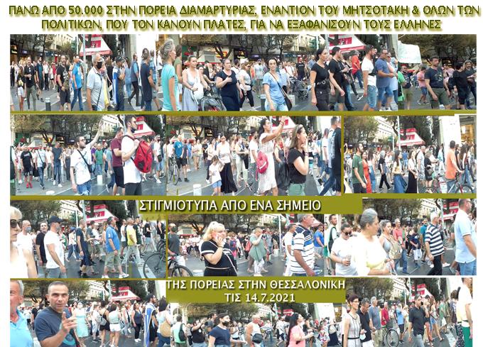 Πορεια διαμαρτυριας 14.7.2021 Θεσ.νικη