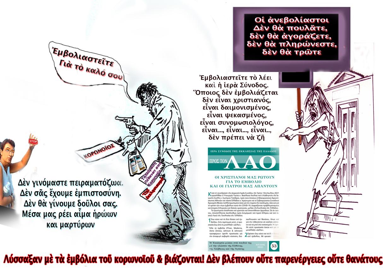 Σκίτσο ΔΕΝ ΓΙΝΟΜΑΣΤΕ ΠΕΙΡΑΜΑΤΟΖΩΑ int