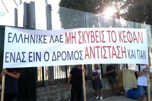 Ελληνικε λαε μη σκυβεις το κεφαλι